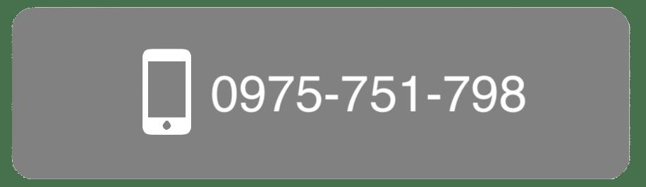 連絡電話0975751798