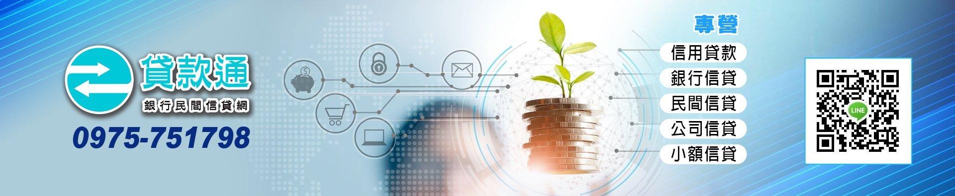 貸款通一站式信用貸款服務